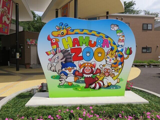 羽村動物園の入り口の看板