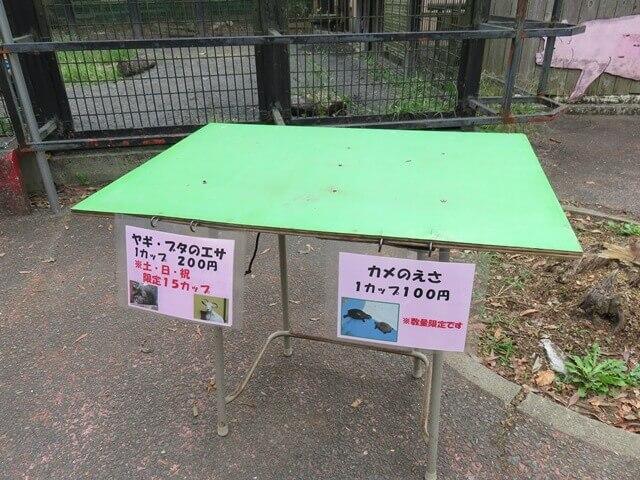 羽村動物園の数量限定のエサ