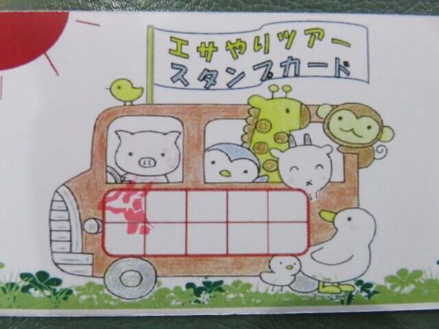 羽村動物園のエサやりツアーのスタンプカード