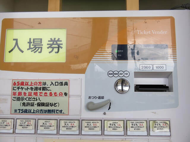 羽村動物園の券売機