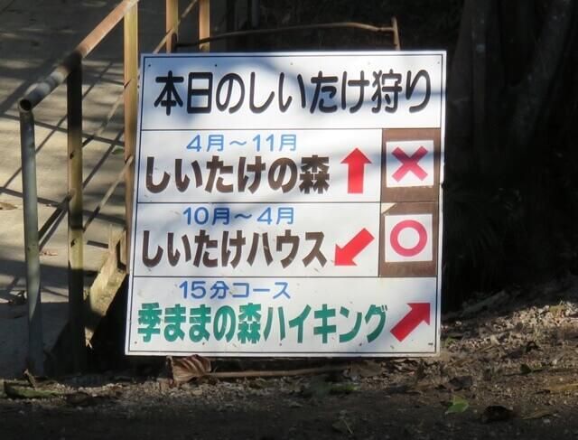 小松沢レジャー農園のシイタケ山とシイタケハウスとハイキングコースの案内板
