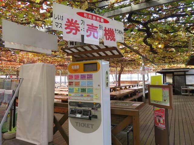 小松沢レジャー農園の体験チケットと食べ物、飲み物の自動券売機