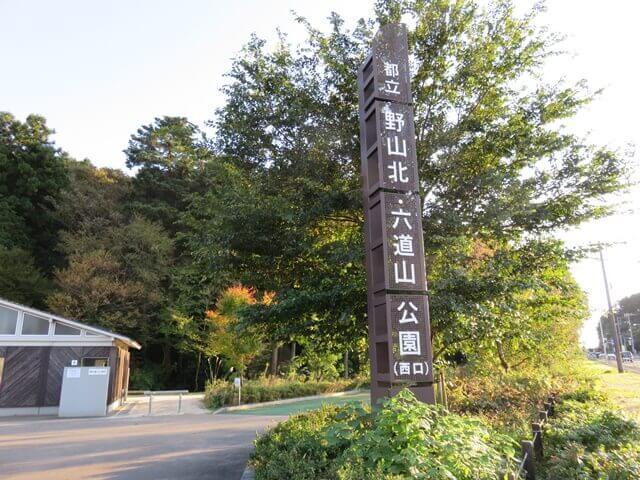六道山公園の西口駐車場入り口付近