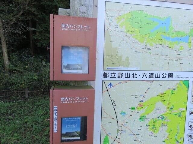 六道山公園の案内板横に備えつけられているパンフレット