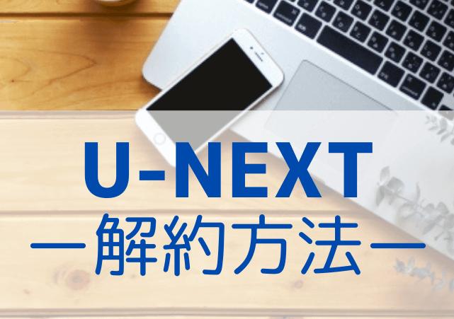 u-next解約方法の記事のアイキャッチ画像