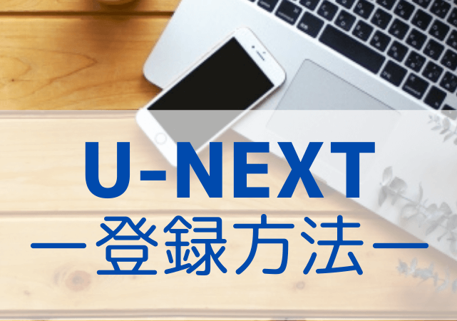 u-next登録方法の記事のアイキャッチ画像