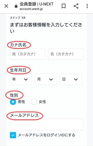 u-next登録方法の記事の説明画像4