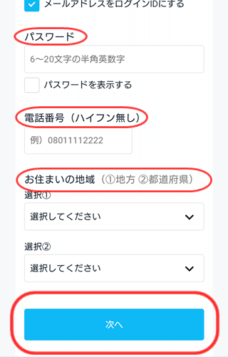 u-next登録方法の記事の説明画像5