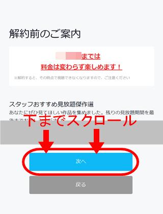 u-next登録方法の記事の説明画像7