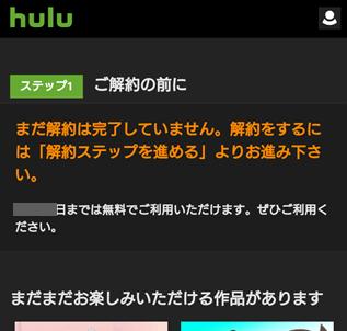 Hulu解約方法の記事の説明画像6