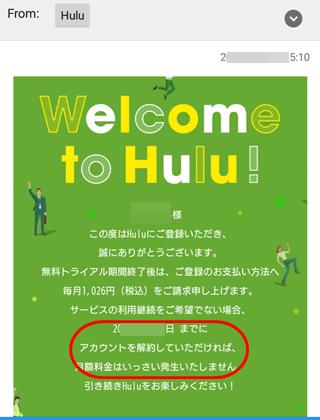 Hulu登録方法の記事の説明画像8