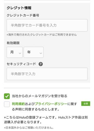 Hulu登録方法の記事の説明画像6