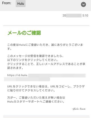 Hulu登録方法の記事の説明画像10
