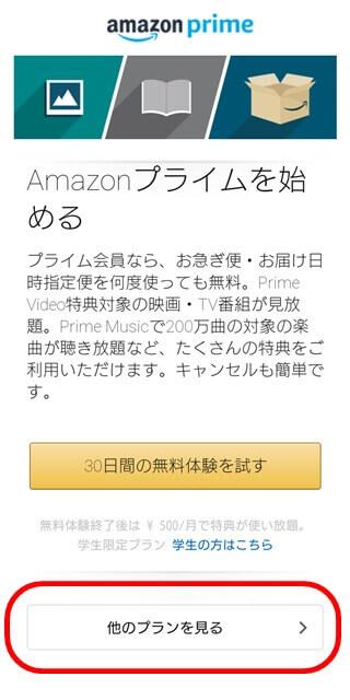 amazon-prime登録説明用画像2-1