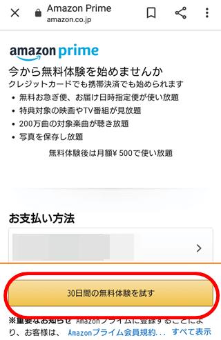 amazon-prime登録説明用画像3-2