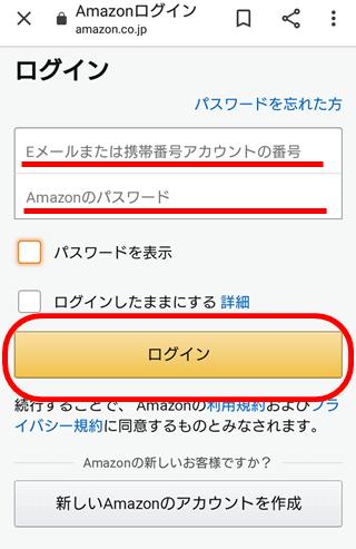 amazon-prime登録説明用画像3