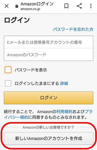 amazon-prime登録説明用画像4