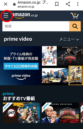 amazon-prime登録説明用画像5-2
