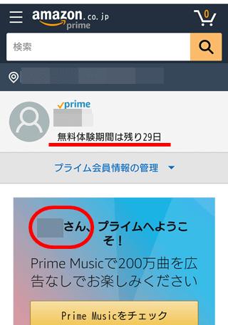amazon-prime登録説明用画像5