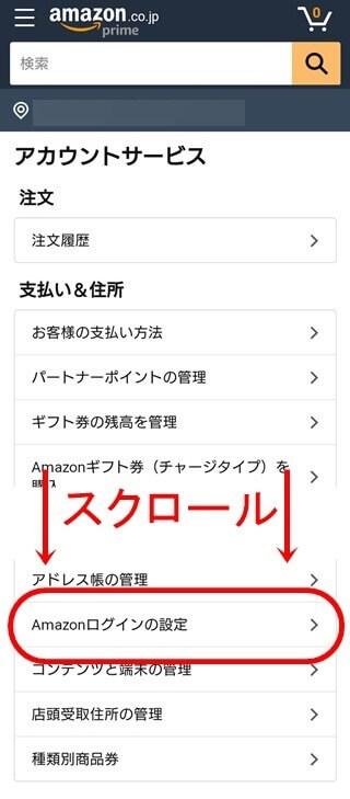 amazon-prime登録説明用画像7