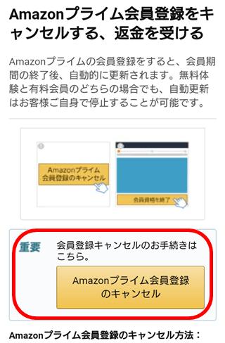 amazon-prime解約説明用画像4