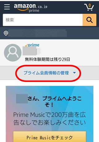 amazon-prime解約説明用画像8-2