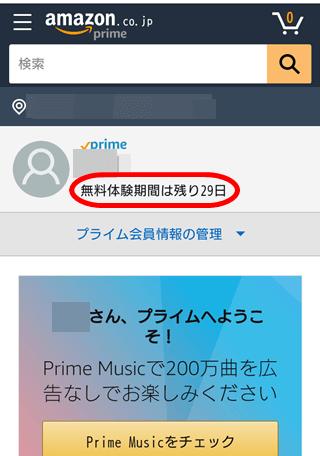 amazon-prime解約説明用画像8