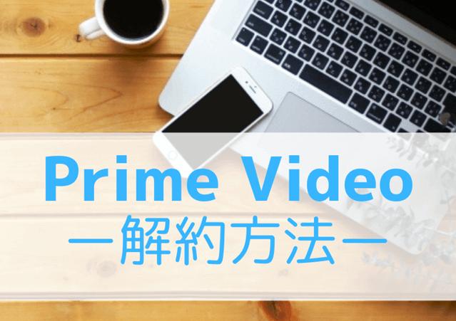 amazon prime video解約説明記事用アイキャッチ画像