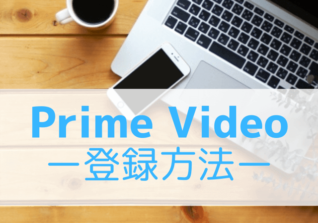 amazon prime video登録説明記事用アイキャッチ画像