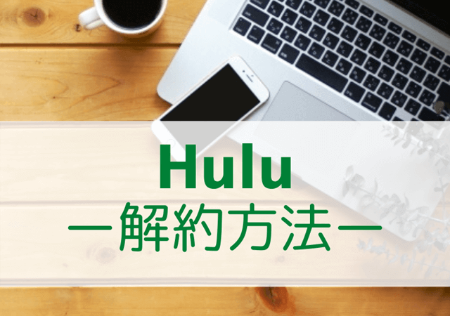 Hulu解約方法の記事のアイキャッチ画像