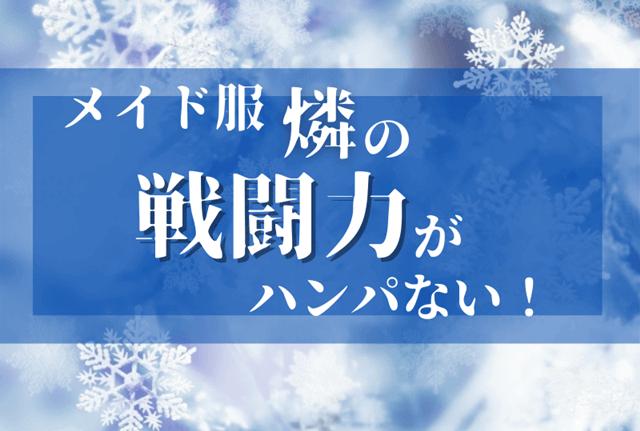 『【キミ戦】燐の戦闘力は?メイド服の理由とスカートの下にあるものは?』のアイキャッチ画像
