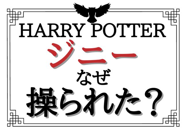 『【ハリーポッターと秘密の部屋】でジニーが操られた理由は?』の記事のアイキャッチ画像