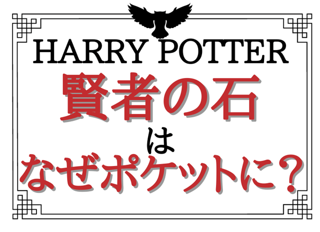 『【ハリーポッターと賢者の石】なぜ石がハリーのポケットにあったの?』の記事のアイキャッチ画像