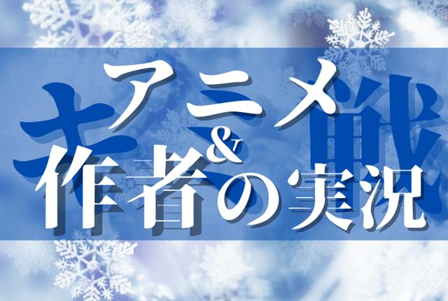 『キミ戦作者のアニメ放送時にリアタイ&実況が気になる!』の記事のアイキャッチ画像