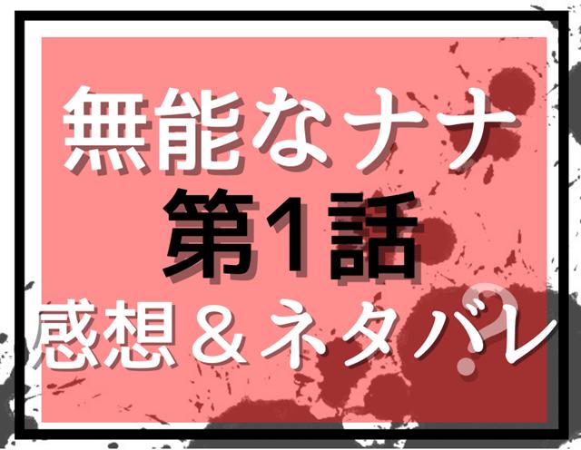 『無能なナナの感想とネタバレアニメ版1話』の記事のアイキャッチ画像