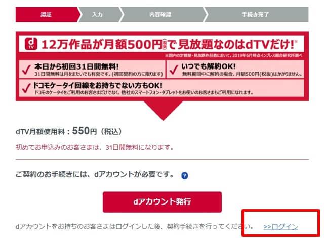 『dTVへの登録方法』の記事の説明画像14