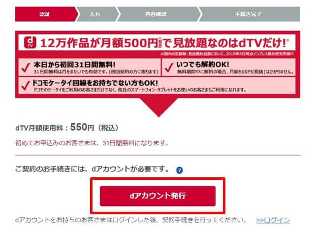 『dTVへの登録方法』の記事の説明画像8