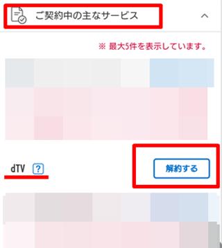 dTV解約の記事の説明画像9