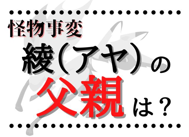 『【怪物事変】の綾の父親が誰なのかの考察』の記事のアイキャッチ画像