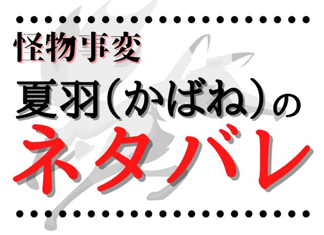 『【怪物事変】の夏羽(かばね)のネタバレ!』の記事のアイキャッチ画像