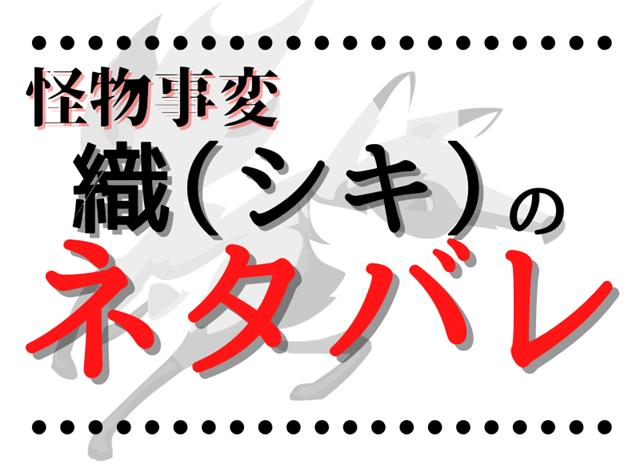 『【怪物事変】の織(シキ)のネタバレ!』の記事のアイキャッチ画像