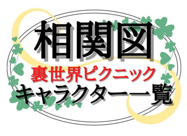 『【裏世界ピクニック】の相関図とキャラクター一覧』の記事のアイキャッチ画像
