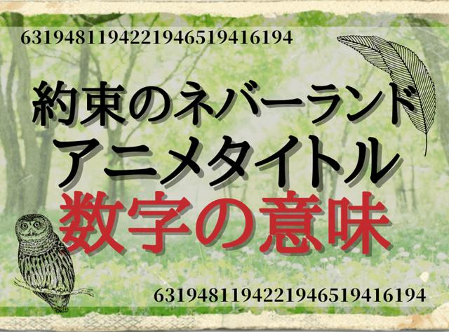 『約束のネバーランド』アニメ第1期のタイトルの数字の意味は?』の記事のアイキャッチ画像
