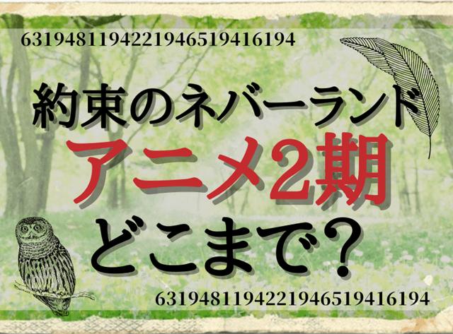 『【約束のネバーランド】アニメ2期は原作漫画のどこまで?』の記事のアイキャッチ画像