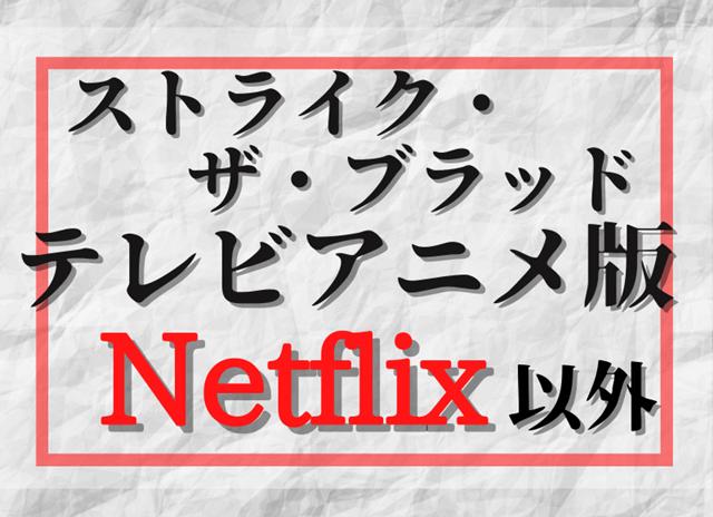 『【ストライク・ザ・ブラッド】のテレビアニメ版がネットフリックスで見れない!』の記事のアイキャッチ画像
