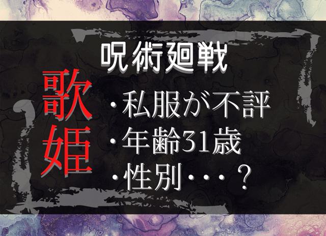 『【呪術廻戦】歌姫の私服センスがイマイチ?』の記事のアイキャッチ画像