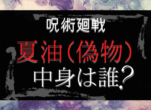 『【呪術廻戦】夏油は偽物で中身は誰?』の記事のアイキャッチ画像