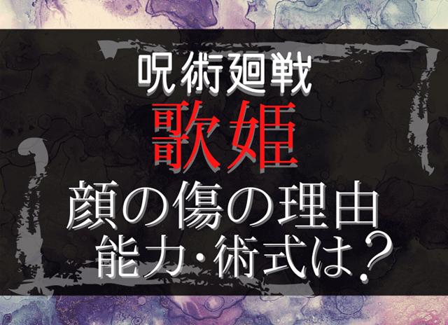 『【呪術廻戦】の歌姫の顔の傷の理由は?』の記事のアイキャッチ画像