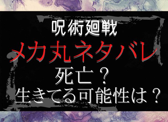 『【呪術廻戦】メカ丸のネタバレ』の記事のアイキャッチ画像