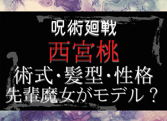 『【呪術廻戦】の西宮桃の術式は?髪型や性格は先輩魔女がモデル?』の記事のアイキャッチ画像